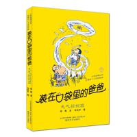 装在口袋里的爸爸-天气控制器(经典版) 杨鹏 春风文艺出版社 9787531351351