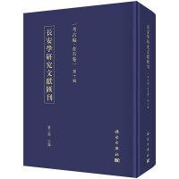 长安学研究文献汇刊・考古编.金石卷 第十辑