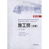 施工员(水暖)(第2版) 刘琳 编