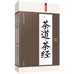 茶道・茶经:礼品装家庭必读书(全六册)