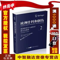 欧洲骨科和创伤 欧洲骨科学与创伤学联合会教材(第2卷) 中文作者张英泽 中华医学电子音像出版社