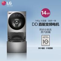 LG洗衣机WDRH657C7HW 14公斤大容量滚筒+波轮 DD变频直驱电机 蒸汽除菌 多样烘干6种智能手洗95°煮洗