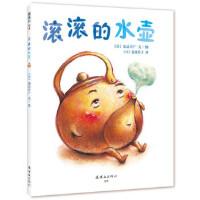 滚滚的水壶 加岳井广 文/图 连环画出版社 9787505632103
