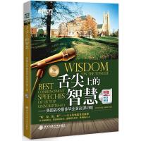新东方 舌尖上的智慧--美国名校最佳毕业演说(第2辑) (附赠MP3/MP4)