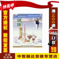 正版包票健康新起点――优化你的生活方式CD-ROM