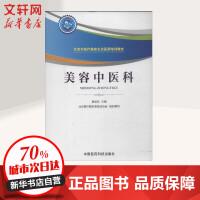 美容中医科 中国医药科技出版社