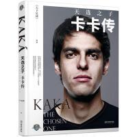 天选之子:卡卡传(精装) 《天下足球》图书作品系列,献给我们的青春、我们的足球时代