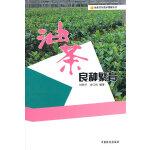 油茶实用技术图解丛书―油茶良种繁育