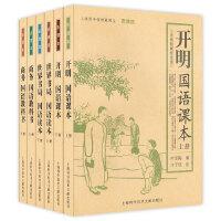 民国老课本丛书:《开明国语课本》《世界书局国语读本》《商务国语教科书》(全套6本)