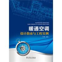 暖通空调设计指南与工程实例