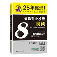 冲击波英语专业八级 英语专业8级阅读(第二版)