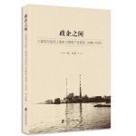 政企之间:工部局与近代上海电力照明产业研究(1880-1929)
