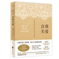 自我关爱(风靡全球超650万人开启生活美好的神奇能量书。自我关爱,活出快乐成熟,内心安宁的自己)
