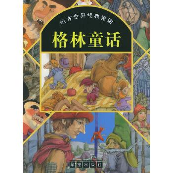 格林童话——绘本世界经典童话(注音版)