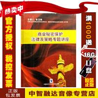 正版包票 商业秘密保护法律及策略专题讲座 张玉瑞(U盘版)视频(无DVD光盘影碟片)