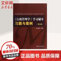 行政管理学:学习辅导习题与案例(第2版) 陈瑞莲