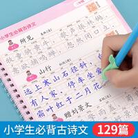 绍泽文化练字帖练字本 小学生必备古诗词 三本装