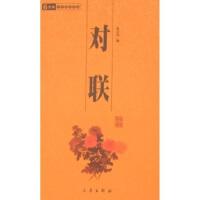 【二手旧书9成新】6元本中华国学百部:对联 张心远 三秦出版社 9787806285152