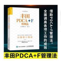 正版 丰田PDCA+F管理法 pcda管理 高效管理精益管理提高工作效率企业经营 管理书籍 全面提高各项工作成效 企业