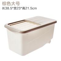 家用储米桶装米箱厨房用品塑料防虫防潮米缸面粉收纳盒10kg储面箱 棕色大号 650g