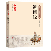 道德经 中华传统文化经典 新课标 无障碍阅读