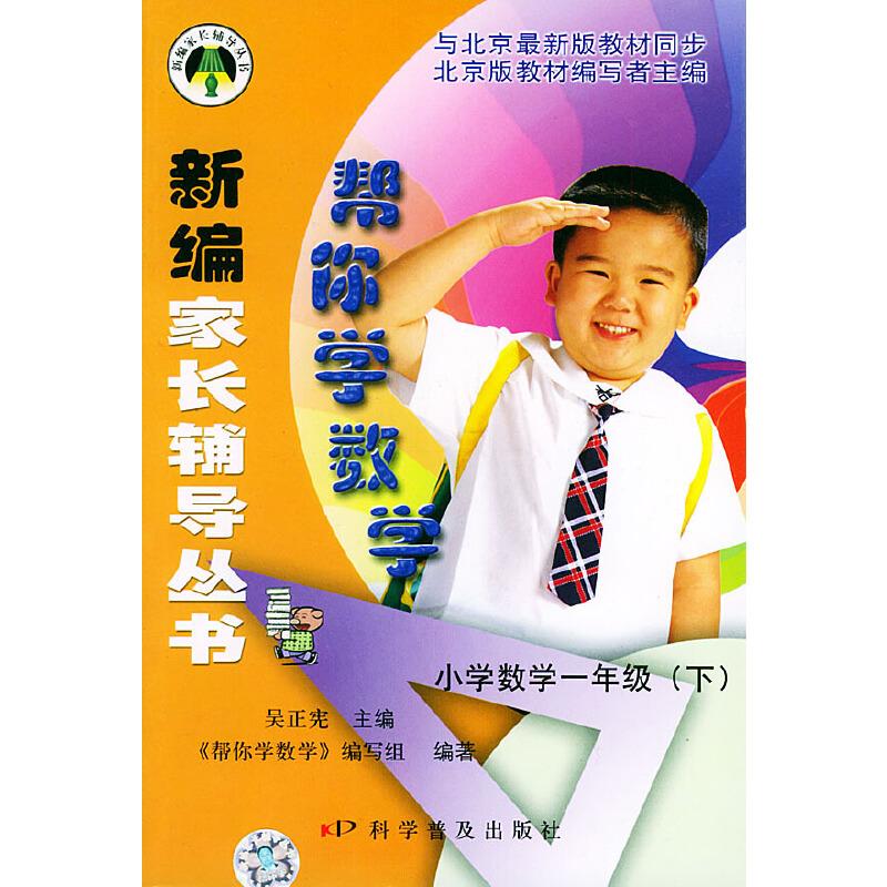 帮你学数学:小学数学一年级下——新编家长辅导丛书