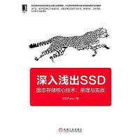 【二手旧书8成新】深入浅出SSD SSDFans 机械工业出版社 9787111599791