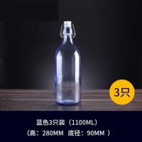 北欧风纯色泡酒瓶玻璃空瓶密封罐带盖瓶子家用葡萄红酒瓶自酿果酒酵素瓶 蓝色1100ml 3只