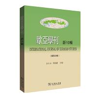 欧亚学刊(新10辑) 余太山 李锦绣 主编 商务印书馆