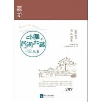 中国民间故事丛书。山东枣庄。台儿庄卷