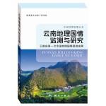 云南地理国情监测与研究――云南省第一次全国地理国情普查成果