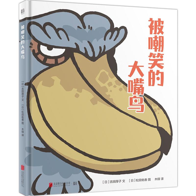 """儿童品德培养绘本:被嘲笑的大嘴鸟 日本绘本杂志《MOE》(《萌》)绘本大奖专刊推荐!关注儿童品德培养,让孩子学会友善和包容。你知道鲸头鹳吗?为什么有人叫它""""大嘴鸟""""?本书讲述鲸头鹳小灰坚持自我,以独特的魅力赢得尊重和赞赏的故事。"""