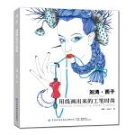 刘涛 . 西子――用线画出来的工笔时尚
