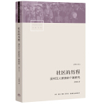 社区的历程:溪村汉人家族的个案研究