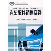 汽车配件销售实务 9787504582713