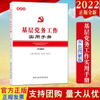 正版现货 基层党务工作实用手册 国家行政学院 根据《中国共产党支部工作条例(试行)》编写