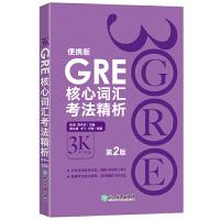 [包邮]GRE核心词汇考法精析:便携版(第2版) 陈琦 再要你命3000 GRE单词考法词汇 韦氏大学词典