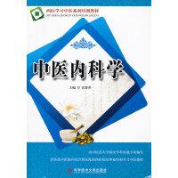 中医内科学 西医学习中医系列培训教材