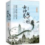 女神养成计划(兽神篇)(共2册)