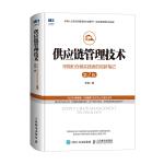 供应链管理技术 采购和仓储实践者的创新笔记 第2版