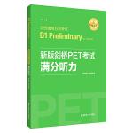 新版剑桥PET考试.满分听力.剑桥通用五级考试B1 Preliminary for Schools(赠音频+视频微课)