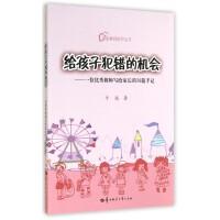 给孩子犯错的机会--一位优秀教师写给家长的76篇手记/家庭教育指导丛书