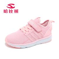 【2件3折到手89.4元】哈比熊童鞋男童鞋子春秋季新款韩版儿童运动鞋女童学生小白鞋