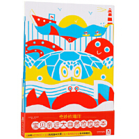 【现货当天发】宝贝亲近大自然拉拉绘本-奇妙的海洋 [法]埃克多.戴可赛/著 9787541760297 未来出版社