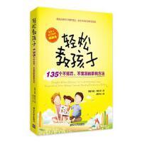 【二手旧书9成新】轻松教孩子:135个不惩罚、不宠溺的家教方法 朱迪阿尔诺 清华大
