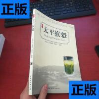 【二手旧书9成新】太平猴魁 无笔记 现货 /项金如 著 上海文?