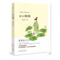 黄蓓佳少儿文集?碧玉蝈蝈(精装・典藏版)