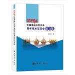 第四届中国海油开发开采青年技术交流会论文集