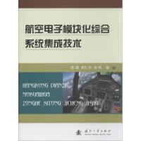 航空电子系统模块化综合系统集成技术 陈颖/,苑仁亮,曾利