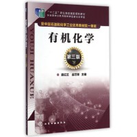 有机化学(第3版十二五职业教育国家规划教材)